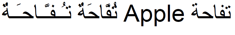 Arabic text, with English text, correctly shaped, correctly directed, with diacritics